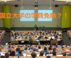 国立大学 学費 免除 計算ツール