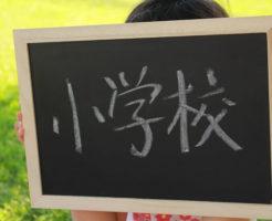 小学校 漢字 書き順 アニメーション