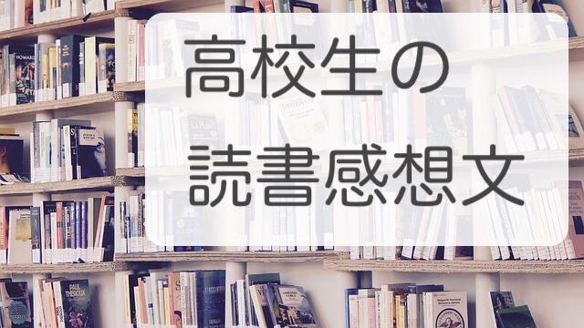 読書感想文・高校生におすすめの作品&感想文の書き方リスト