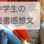 読書感想文・中学生におすすめの本・課題図書&感想文の書き方リスト