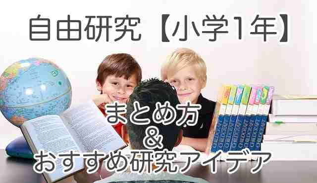 自由研究【小学校1年生】まとめ方&おすすめ研究アイデア