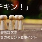 「チキン!」読書感想文の書き方のヒント&ポイント