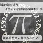 「円周率の謎を追う」江戸の天才数学者関孝和の挑戦の読書感想文の書き方&ヒント