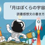 「月はぼくらの宇宙港」読書感想文のヒント・書き方のポイント