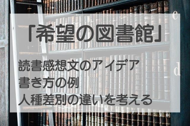 【希望の図書館】読書感想文のアイデア~書き方の例・人種差別の違いを考える