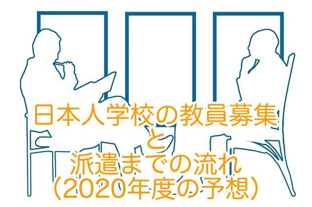 日本人学校の教員募集と派遣までの流れ(2020年度の予想)