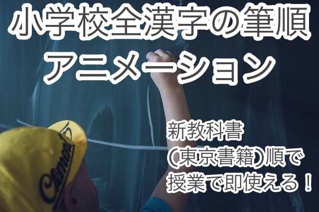 【小学校全漢字の筆順アニメーション】新教科書(東京書籍)順で授業で即使える!