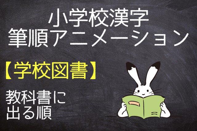 【小学校筆順漢字アニメーション】学校図書の教科書に出る順に並べました!