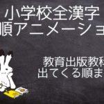 【小学校全漢字筆順アニメーション】教育出版教科書出てくる順まとめ